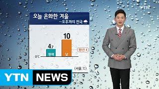 [날씨] 오늘 온화한 겨울, 오후까지 전국 비 / YTN (Yes! Top News)