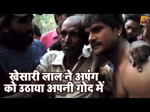 Special News For Bhojpuri Industry - #खेसारी लाल यादव ने एक अपंग को उठाया अपनी गोद में !