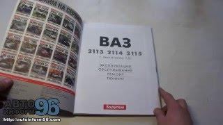 Книга по ремонту Lada (VAZ) 2113 / 2114 / 2115