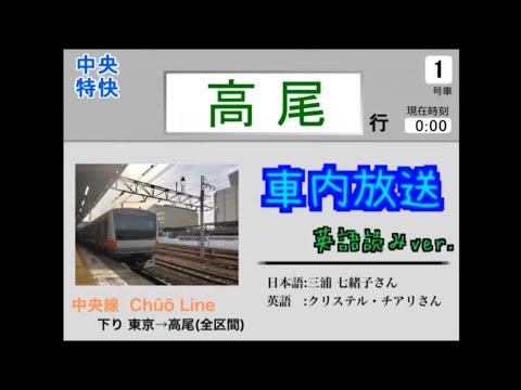 車内放送】英語読み!中央線 中央特快 高尾行き 東京→高尾(全区間 ...