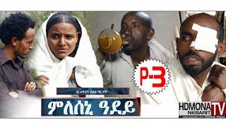 HDMONA - ምለሰኒ ዓደይ -3 - ብ ሞኮነን ተስፋማርያም Mleseni Adey by Mokonen Tesfamariam - New Eritrean Comedy 2018