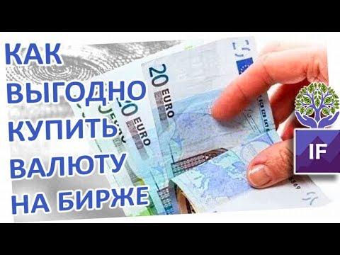 Самый выгодный способ купить валюту / Не переплачивайте в банках