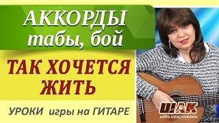 ТАК ХОЧЕТСЯ ЖИТЬ на гитаре - гр. Рождество. Аккорды, табы, как играть на гитаре. Песня на 3 аккорда