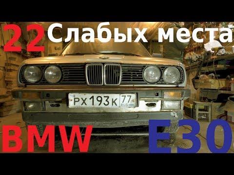 22 Слабых места КУЗОВА BMW E30 | Куда смотреть при ПОКУПКЕ?