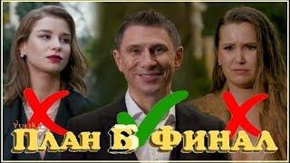 ПЛАН Б - ФИНАЛ - 12 серия / 28.12.2019 / Обзор-мнение
