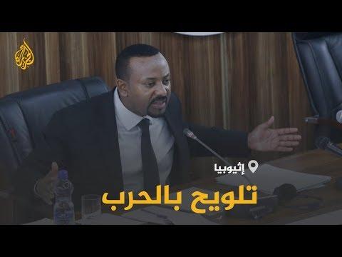 ???? #إثيوبيا تلوّح بالحرب إذا اضطرت لحماية سد النهضة  - نشر قبل 56 دقيقة