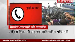 Revealed negligence in audio clip of conversations of Gangman and railway employee