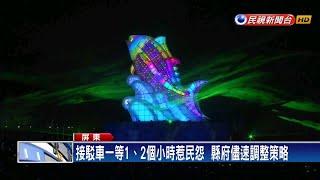屏東燈會人潮爆量  民眾批交通動線差-民視新聞