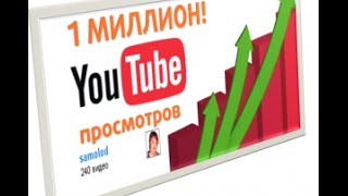 Сколько платит You Tube за 1 миллион просмотров!?