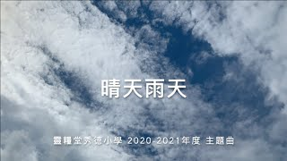 Publication Date: 2020-09-14 | Video Title: 靈糧堂秀德小學 2020-2021年度主題曲 - 晴天雨天