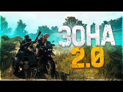 НОВЫЙ РЕЖИМ ВОЙНА В PUBG!! НОВАЯ ЗОНА 2.0 В ОБНОВЛЕНИИ ПАБГ!!  - PLAYERUNKNOWN'S BATTLEGROUNDS