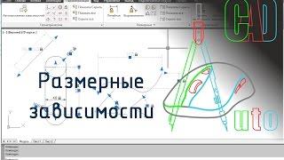 Параметризация AutoCAD. Урок 2 - Размерные зависимости (2D)