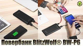 Повербанк BlitzWolf® BW-P6 Dual USB 18W QC3.0