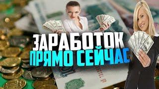 ЛЕГКИЙ ЗАРАБОТОК В ИНТЕРНЕТЕ ОТ 5000РУБ В ДЕНЬ 2019 НА UP-X