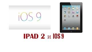 Как работает iPad 2 на IOS 9?(, 2015-09-13T15:47:07.000Z)
