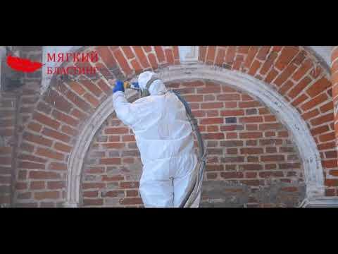 Мягкий бластинг. Очистка кирпича. Реставрация объектов культурного наследия