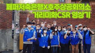 페퍼저축은행x호주상공회의소 용산 거리미화 사회공헌활동 …