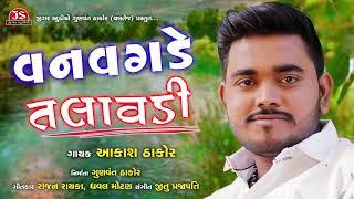 Van Vagade Talavadi Aakash Thakor Jigar Studio
