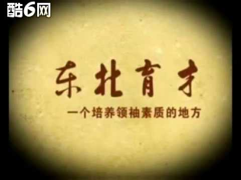 Northeast Yucai School: An Introduction (Mandarin)东北育才学校NEYC東北育才学校
