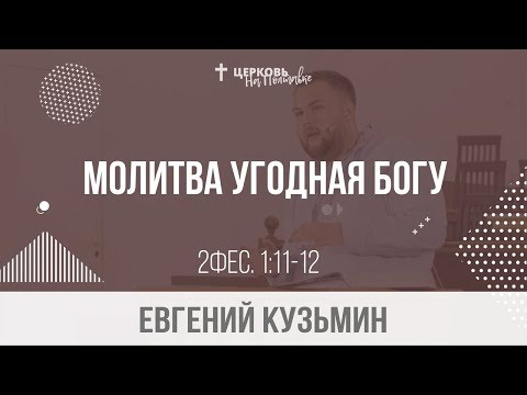 """"""" Молитва, угодная Богу"""" Евгений Кузьмин 09.10.2019"""
