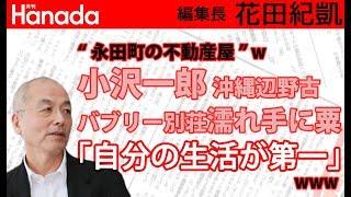 沖縄県知事選。玉城デニー陣営は、実のところ、小沢一郎には来てほしくないって思ってませんか?w ※ところで、沖縄といえば今井絵理子議員ですが…w|花田紀凱[月刊Hanada]編集長の『週刊誌欠席裁判』