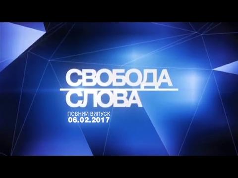 Перспективы военного положения на Донбассе - Свобода слова 06.02.2017