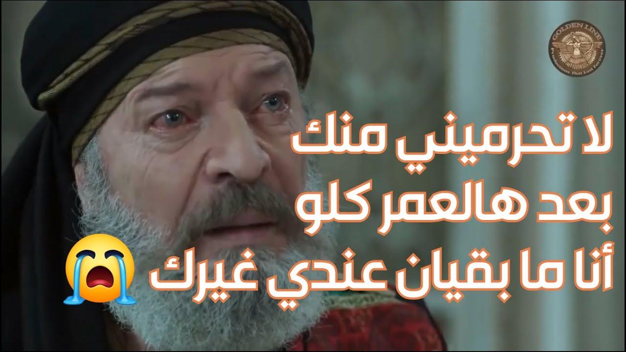 لقاء أبو سلمى مع ابنته بعد سنين? - شوارع الشام العتيقة