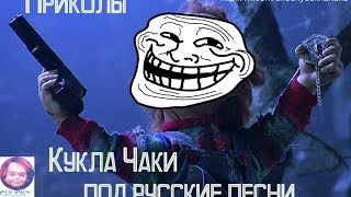 Кукла Чаки -приколы под русские песни.(группа кукла чаки вступай: http://vk.com/chuckydollxaxaxa., 2014-06-19T10:47:09.000Z)