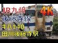 【4K】後藤寺線キハ140単行「新飯塚行き」(Train of Gotoji Line at Tagawa-Gotoji S…