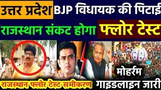 ब्रेकिंग! BJP के एक और MLA की पिटाई ! राजस्थान संकट नया मोड़