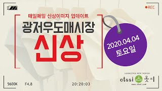 2020 04 04 중국 광저우도매시장 구매대행 신상모…