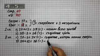 Страница 10 Задание 40 – Математика 4 класс Моро – Учебник Часть 1
