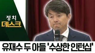 유재수 두 아들, 사모펀드 운용사서 '수상한 인턴십'? | 정치데스크