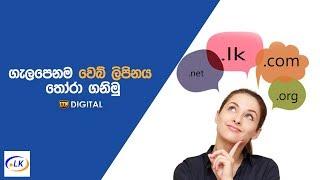 ගැලපෙනම වෙබ් ලිපිනය තෝරා ගනිමු - ITN Digital with Domains.lk Thumbnail