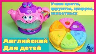 Учим цвета, фрукты, цифры, животных на русском и английском языках! Обучающие видео для детей