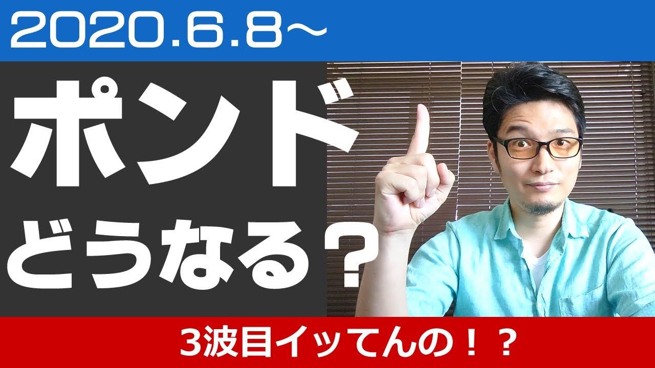 【FX】ポンド円 予想 2020/6/8~ポンドドル 見通し。3波に移行した!?押しの目安、利食いの目安は?ファンダトピックには注意