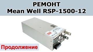 Ремонт блока питания Mean Well RSP-1500-12 - 2-Бөлім