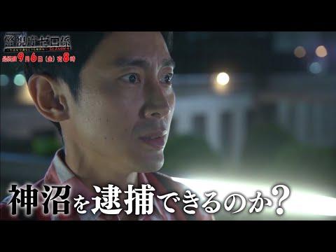 「警視庁ゼロ係~生活安全課なんでも相談室~SEASON4」の参照動画