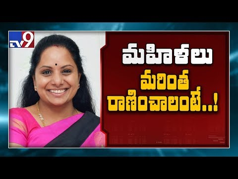 Kalvakuntla Kavitha speech at Women's Leadership programme in Hyderabad - TV9