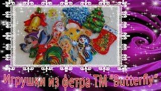 """Ёлочные игрушки ТМ """"Butterfly"""". Обзор и уже готовые :-)"""