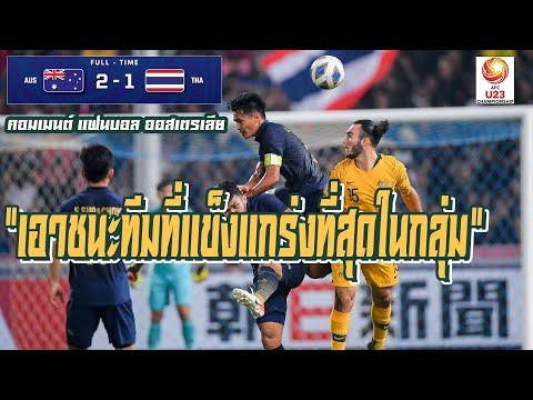 """""""เอาชนะทีมที่แข็งแกร่งที่สุดในกลุ่ม"""" คอมเมนต์แฟนบอล ออสเตรเลีย ช่วงพักครึ่งและหลังเกมส์ U23ไทยแพ้1-2"""