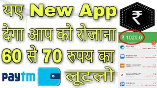 How To Earn Unlimited PayTm Cash Perday New App 2017