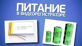 Акумулятор або конденсатор відеореєстраторові?
