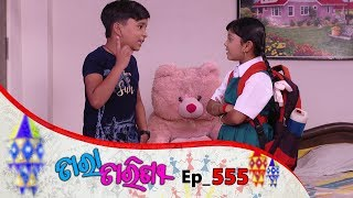 Tara Tarini | Full Ep 555 | 17th Aug 2019 | Odia Serial - TarangTV