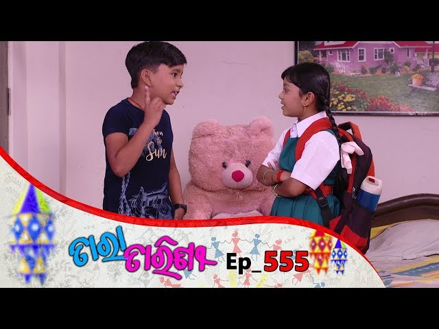 Tara Tarini | Full Ep 555 | 17th Aug 2019 | Odia Serial – TarangTV