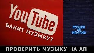 YouTube банит музыку? Проверяем музыку на авторское право.