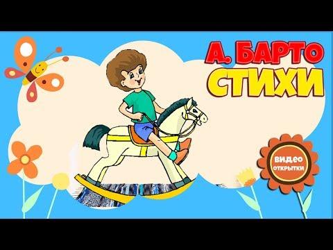 А. Барто. Игрушки. Стихи для самых маленьких. Стихи для детей. видео. Развивающий мультик. А. Barto.