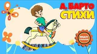 А. Барто. Іграшки. Вірші для найменших. Вірші для дітей. відео. Розвиваючий мультик. А. Barto.