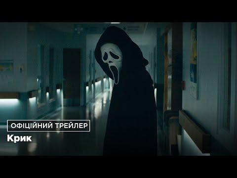 Повернення знайомих облич у першому трейлері фільму «Крик»