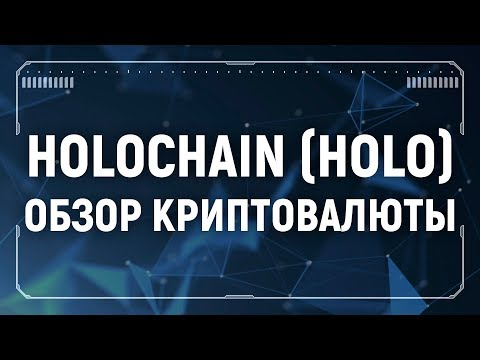 Holochain обзор криптовалюты HOT